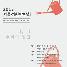Seoul Garden Show 2017