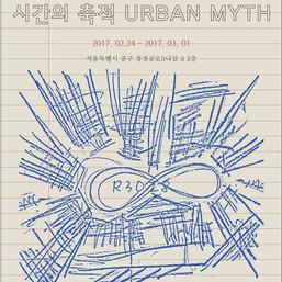 도시도감 UrbanMyth
