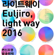 Euljiro, Light way 2016