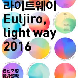 Euljiro, Light way 2016