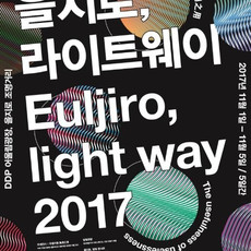 Euljiro, Light way 2017