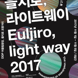 Euljiro, Light way 2017