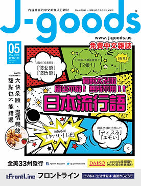 J-goods magazine cover