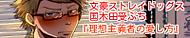 文豪ストレイドッグス 国木田受【理想主義者の愛し方】
