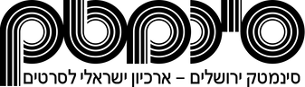 עותק של Jerusalem_Cinematheque_Logo.svg.
