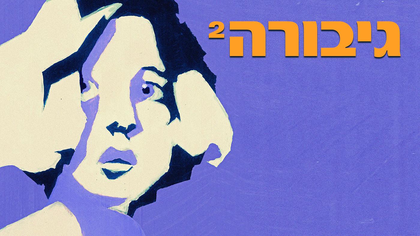 עותק של 2ארוך- ישראלי- גיבורה