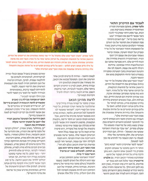 """מגזין """"חיים אחרים"""": לעבוד עם הזיכרון התאי"""