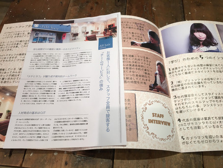 会社案内用のパンフレットが完成しました♪【スタッフ募集中|美容室|松戸|求人】