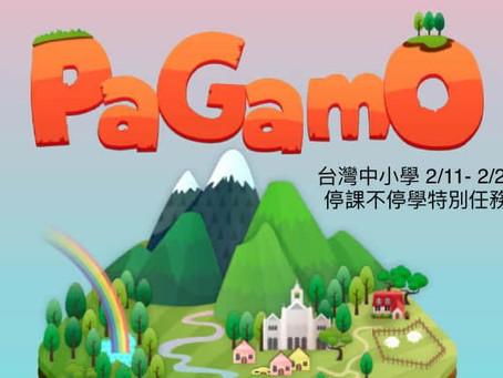 【媒體報導】因應台灣中小學延後開,PaGamO 為台灣中小學推出「停課不停學-特別任務」
