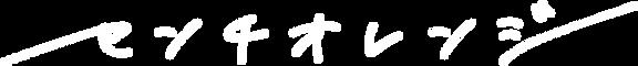 [MASTER]センチオレンジロゴ_0214.png