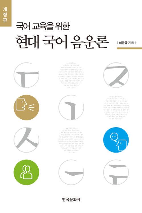 국어 교육을 위한 현대 국어 음운론 - 개정판