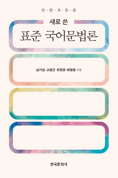 표준국어문법론-전면개정판