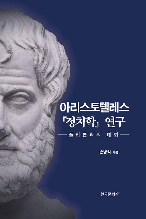 아리스토텔레스 『정치학』 연구 - 플라톤과의 대화
