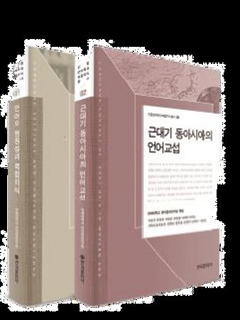 인문언어학과 복합지식 총서 (총10권)