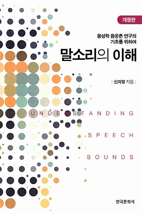 말소리의 이해 - 음성학 음운론 연구의 기초를 위하여, 개정판