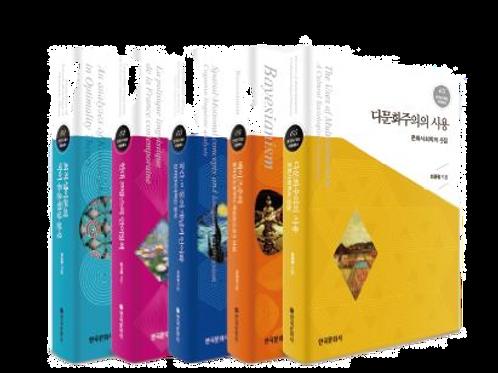 한국연구재단 저술총서 (총12권)