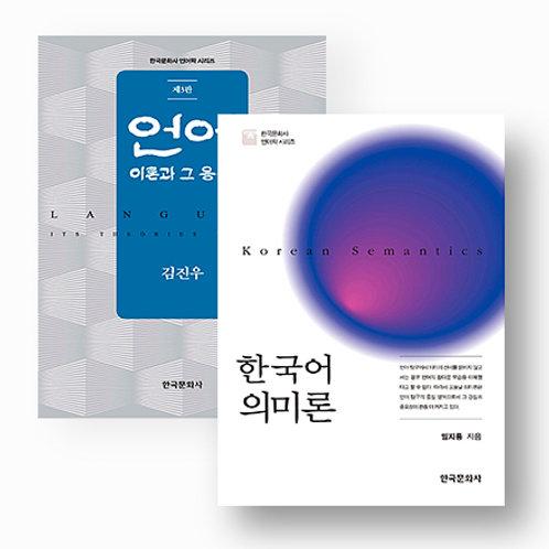 한국문화사 언어학 시리즈 (총2권)