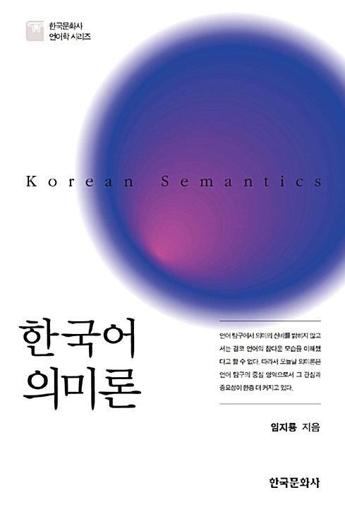 한국어 의미론