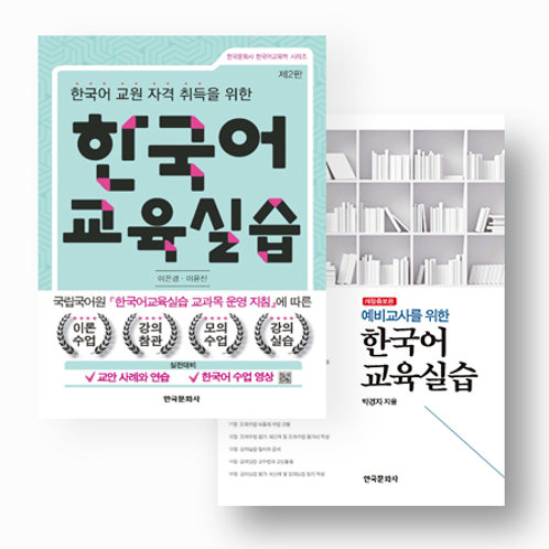 한국어교육학 시리즈 (총6권)