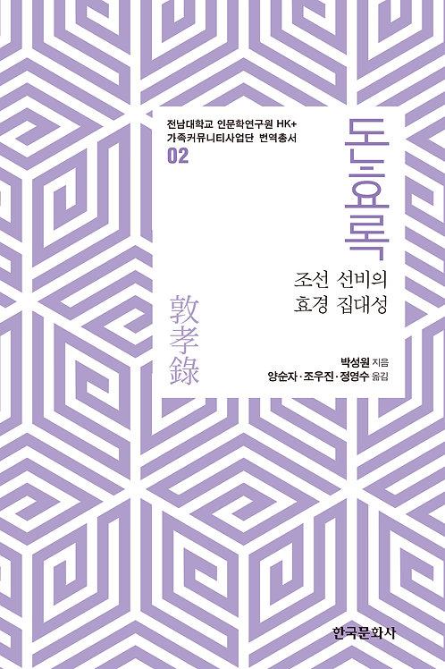 돈효록: 조선 선비의 효경 집대성