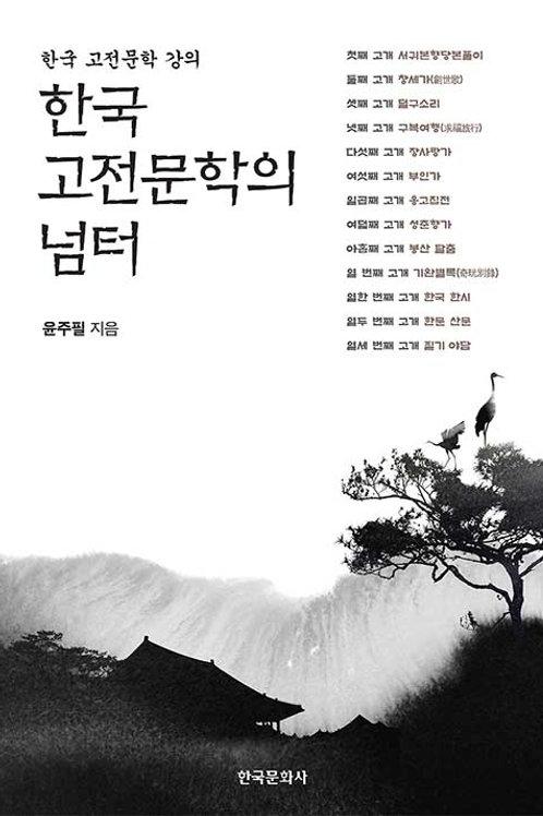 한국 고전문학의 넘터