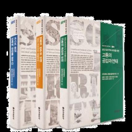 통일인문학 연구총서 (총6권)