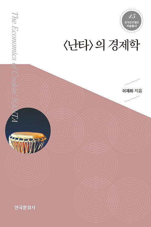 한국연구재단 저술총서 15 <난타>의 경제학