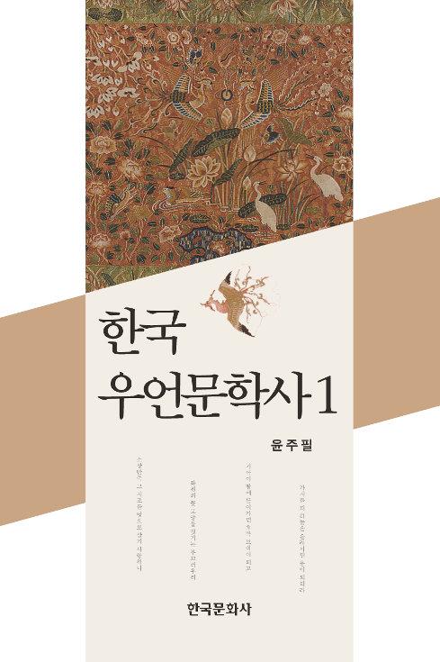 한국 우언문학사 1
