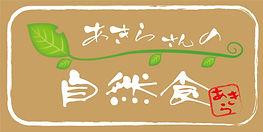 あきらさんの自然食-01.jpg