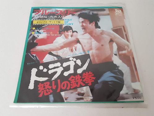 Joseph Koo / James Wong - Fist Of Fury