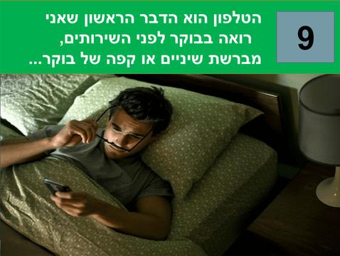 11 | מבחן התמכרות לטלפון | נומופוביה | התמכרות למסכים | מבחן הנומופוביה | התמכרות לטלפון | התמכרות לסמארטפונים | התמכרות לטלפון  סלולרי | ילדים מכורים לטלפון | שיימינג | ביוש | דרכי התמודדות עם התמכרות לטלפון