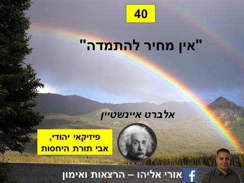 חשיבה חיובית, 100 ציטוטים, פסיכולוגיה חיובית, אימון אישי, מאמן אישי, אלברט איינשטיין, אין מחיר להתמדה