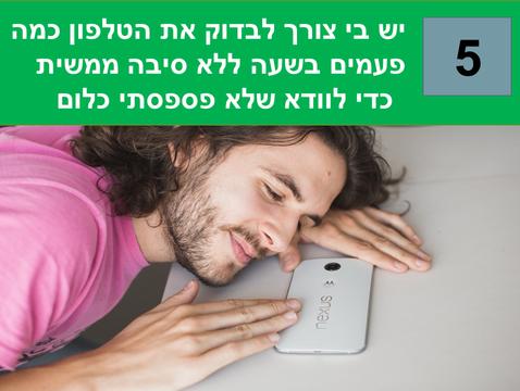 7 | מבחן התמכרות לטלפון | נומופוביה | התמכרות למסכים | מבחן הנומופוביה | התמכרות לטלפון | התמכרות לסמארטפונים | התמכרות לטלפון  סלולרי | ילדים מכורים לטלפון | שיימינג | ביוש | דרכי התמודדות עם התמכרות לטלפון