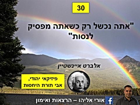 חשיבה חיובית, 100 ציטוטים, פסיכולוגיה חיובית, אימון אישי, מאמן אישי, אלברט איינשטיין, אתה נכשל רק כשאתה מפסיק לנסות