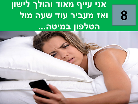 10 | מבחן התמכרות לטלפון | נומופוביה | התמכרות למסכים | מבחן הנומופוביה | התמכרות לטלפון | התמכרות לסמארטפונים | התמכרות לטלפון  סלולרי | ילדים מכורים לטלפון | שיימינג | ביוש | דרכי התמודדות עם התמכרות לטלפון