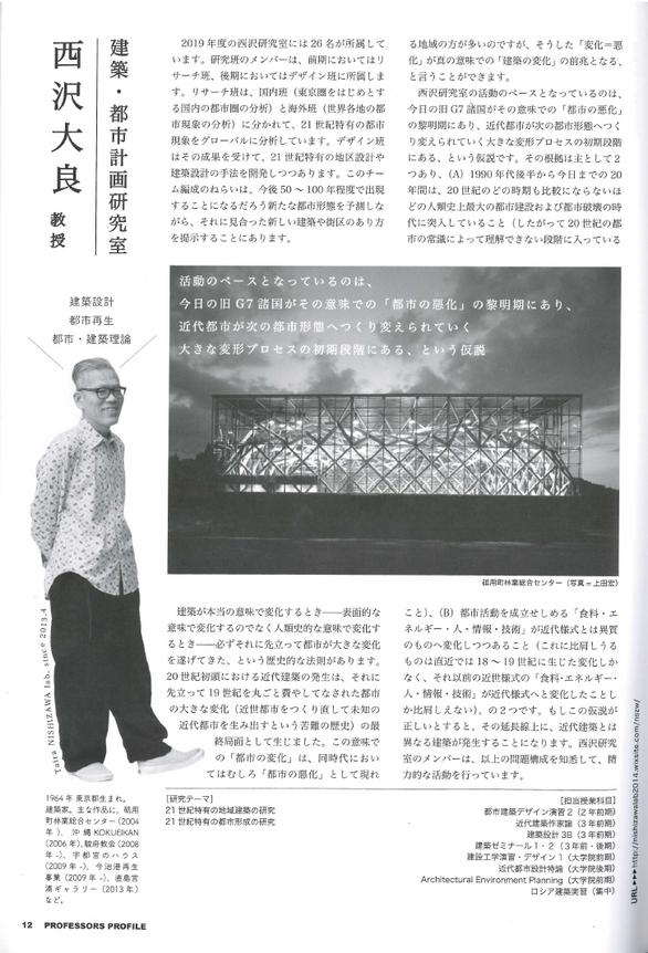 西沢研究室の研究について西沢さんが話しています。