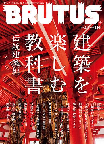 『BRUTUS』2月1日号に西沢大良教授の解説が掲載されています