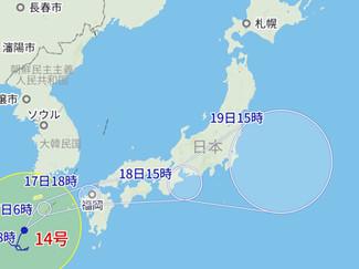 9/17,9/18台風14号接近につき悪天候によるキャンセル料について