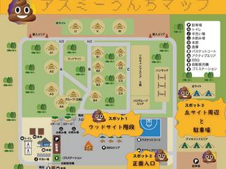 アズミーうんちマップ(2021年版)