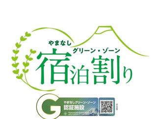 【最大5,000円引き】GO TOキャンペーン、やまなしグリーン・ゾーン宿泊割り利用でBBQ付き宿泊プラン‼︎