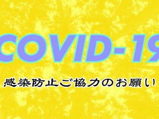 【2021.4.22更新】COVID-19の感染防止ご協力を