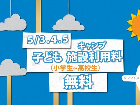 【施設利用料無料‼︎】GWキャンペーン