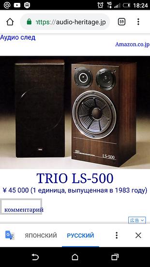 Trio LS-500