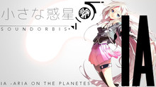 【IA】小さな惑星