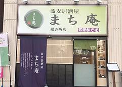 蕎麦居酒屋まち庵水戸銀杏坂店