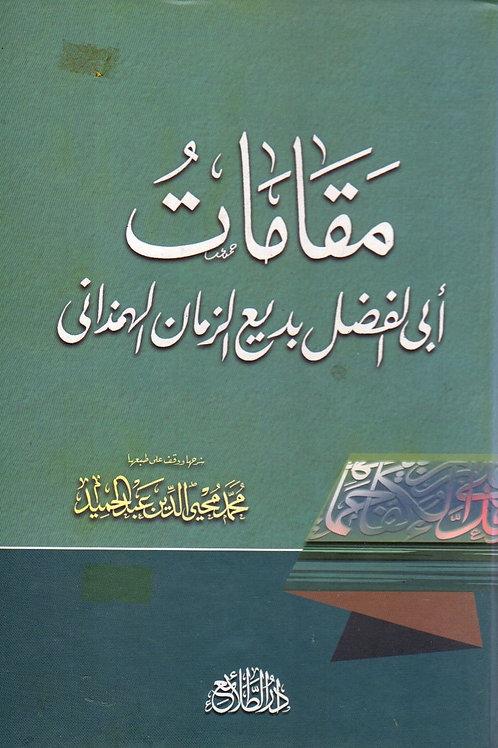 Maqamat Abi al-Fadhl Badi al-Zaman