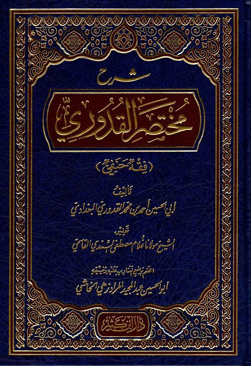 Sharah Mukhtasar al-Qudoori
