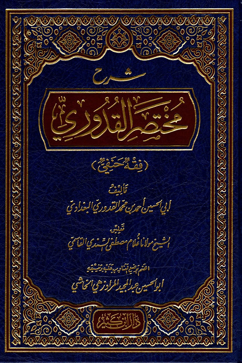 Sharah Mukhtasar al-Quduri