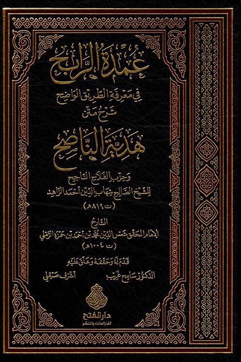 Umdah al-Rabih fi Marifah al-Tareeq al-Wadih