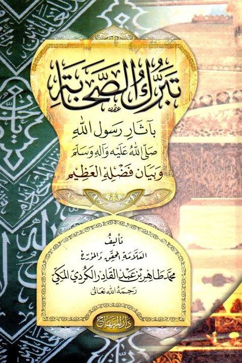 Tabarruk al-Sahabah